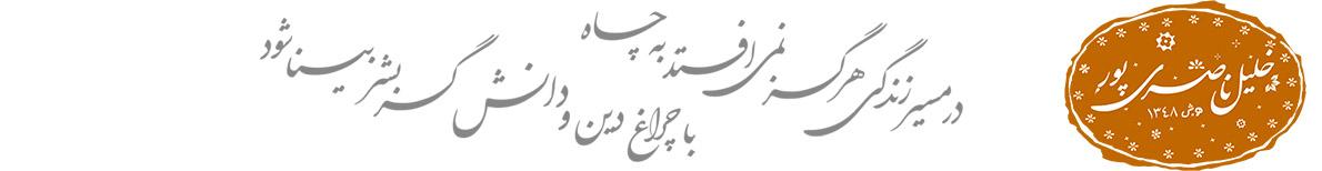 وبگاه خلیل ناصری پور