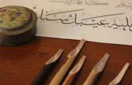 معرفی رشته |  زبان و ادبیّات عربی